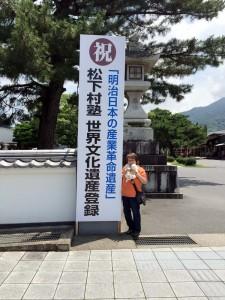 祝!明治日本の産業革命世界遺産(フラウジュラケンネルのブログ)